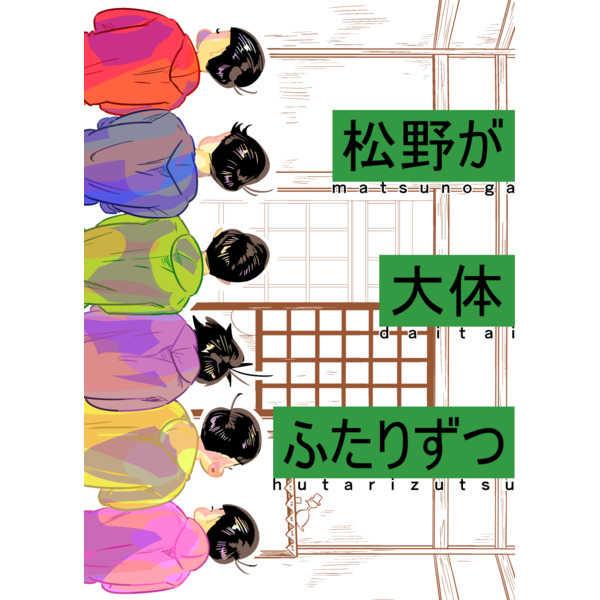 松野が大体ふたりずつ [50.000V(耳鼻)] おそ松さん