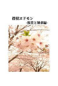 探偵ヱドモン-桜花と姉弟編-