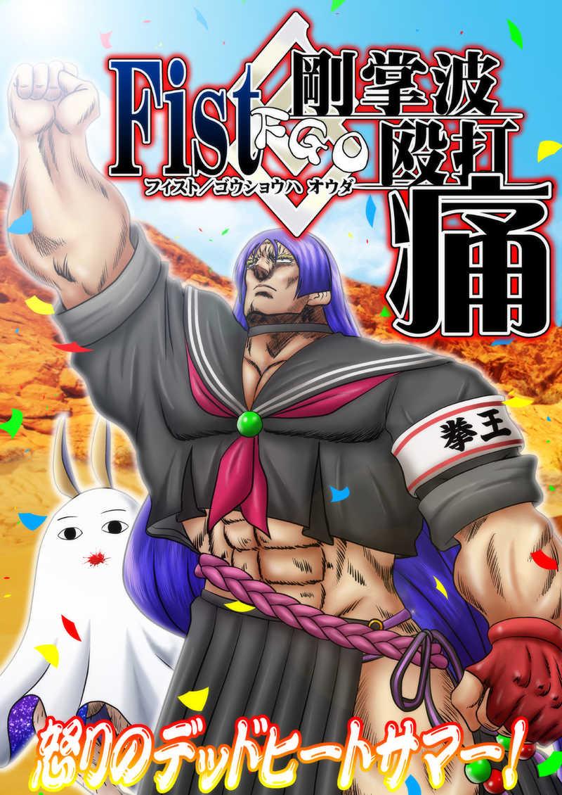 Fist剛掌波殴打痛 [お嬢の浴室(鉄人)] Fate/Grand Order