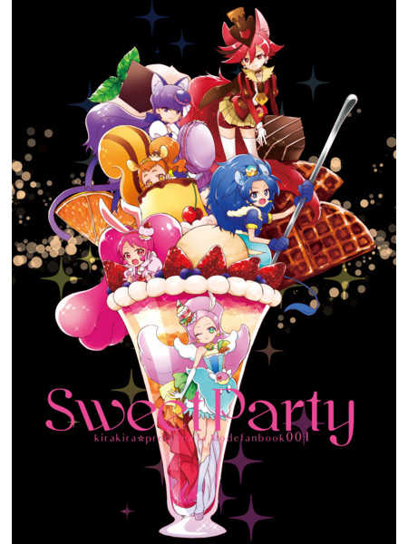 sweet party [テジマ(足湯)] プリキュア