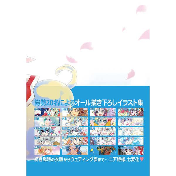 にあかわ3 -天元突破グレンラガン10周年記念本-