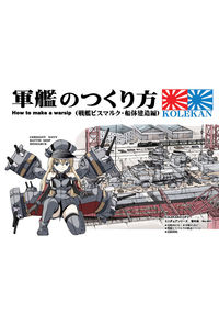 軍艦のつくり方(戦艦ビスマルク・船体建造編)