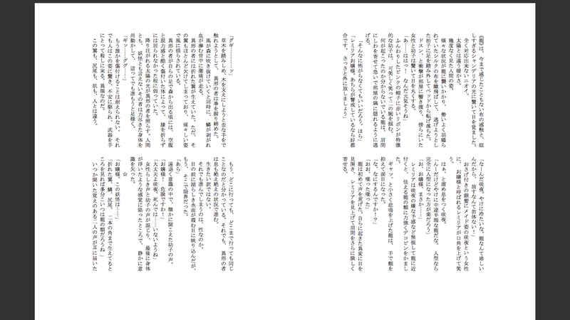東方紅龍奇伝4