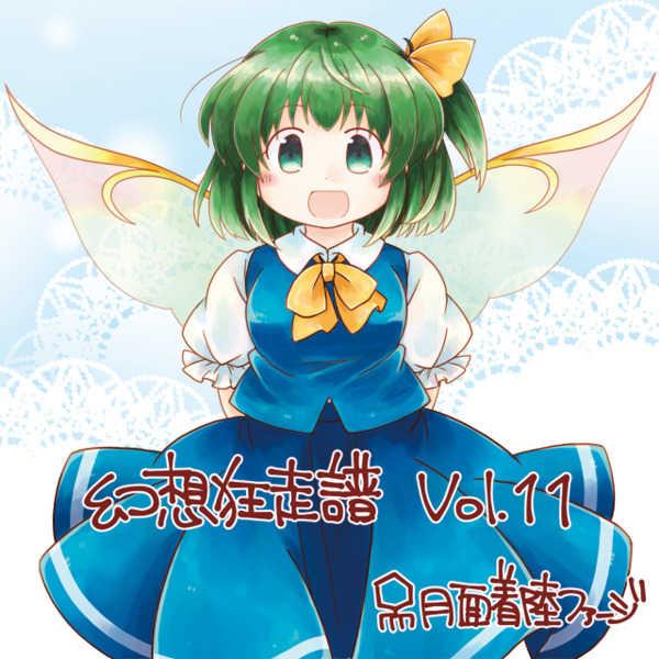 幻想狂走譜Vol.11 [月面着陸ファージ(mocchie)] 東方Project