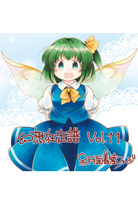 幻想狂走譜Vol.11