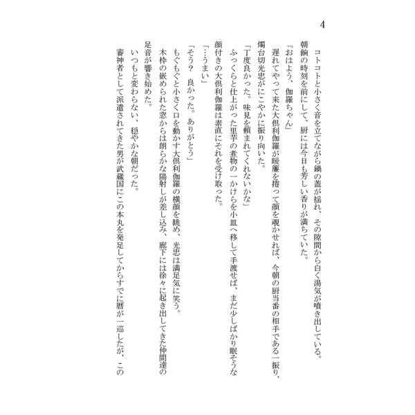桃本 桃本まゆこ 月と蚯蚓 - と...