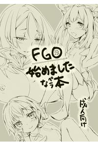 FGO始めましたなペラ本