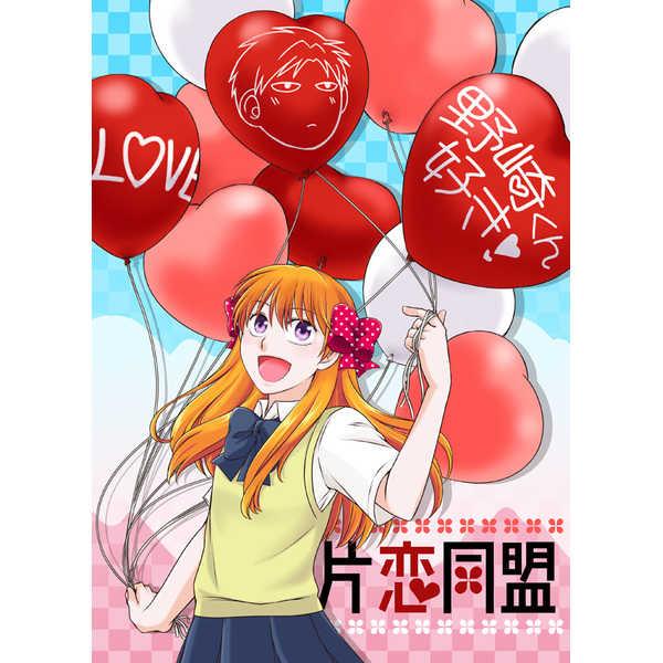 片恋同盟 [我、証明せり。(泡影)] 月刊少女野崎くん