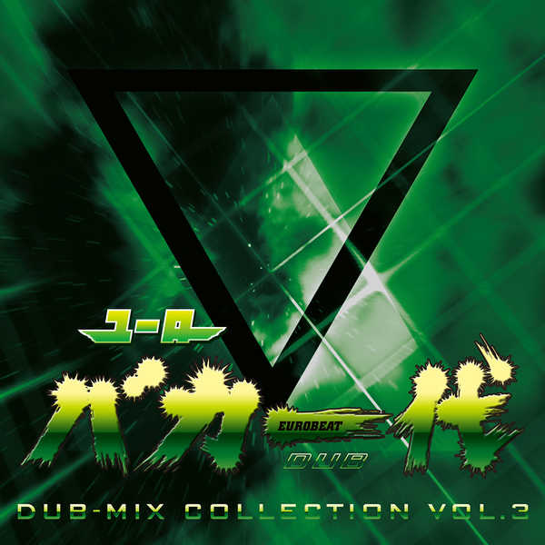 ユーロバカ一代 DUB-MIX COLLECTION VOL.3 [Eurobeat Union(DJ Command)] 東方Project