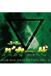 ユーロバカ一代 DUB-MIX COLLECTION VOL.3