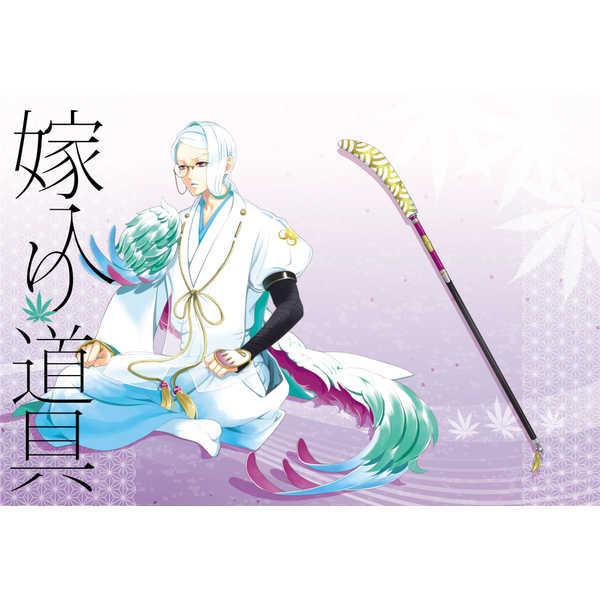 嫁入り道具 [花語り(ayaya)] 刀剣乱舞