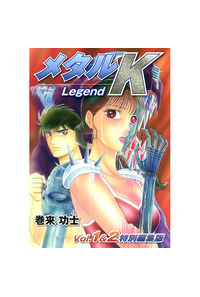 メタルK Legend vol.1&vol.2