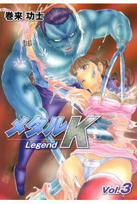 メタルK Legend vol.3