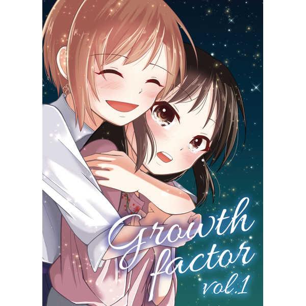 Growth factor vol.1 [かんしょく飴(夏)] THE IDOLM@STER CINDERELLA GIRLS