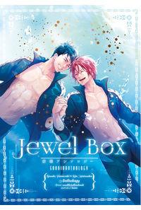 宗凛アンソロジー「Jewel Box」