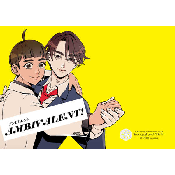 AMBIVALENT! [souviola(中村薔子)] ユーリ!!! on ICE