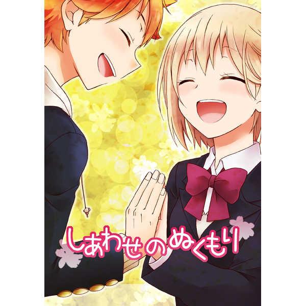 しあわせのぬくもり [そうさくみるくしょっぷ(桜月つばさ)] ハイキュー!!