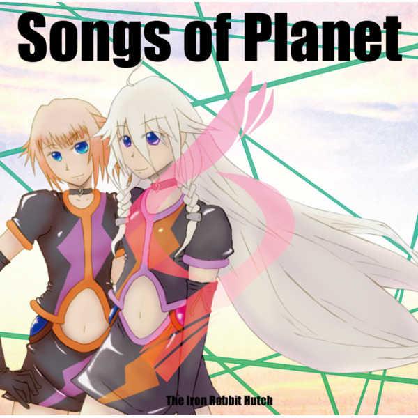 Songs of Planet [ハガネノウサギゴヤ(KAI)] VOCALOID