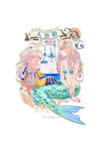 ししばら童話 人魚姫