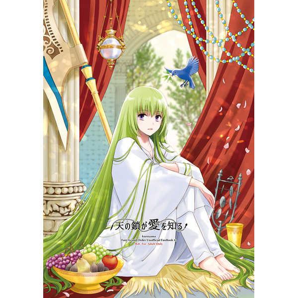 天の鎖が愛を知る [黒山(白川祐)] Fate/Grand Order