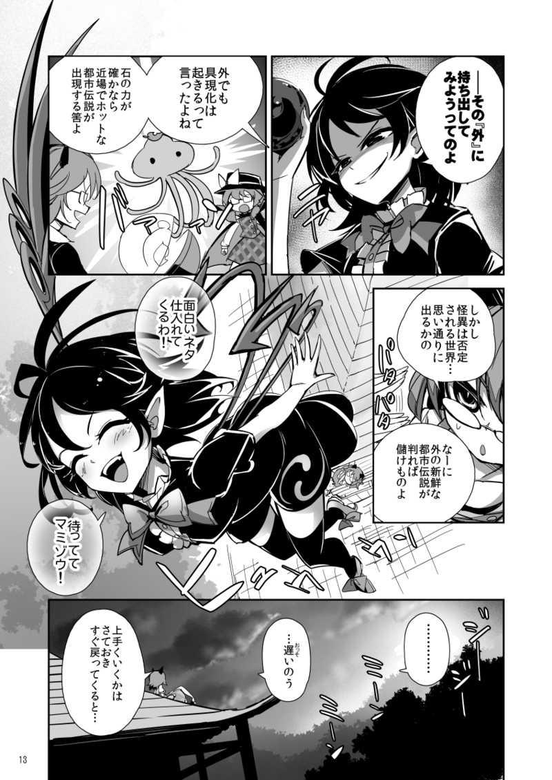 金髪さんと菫子さん2