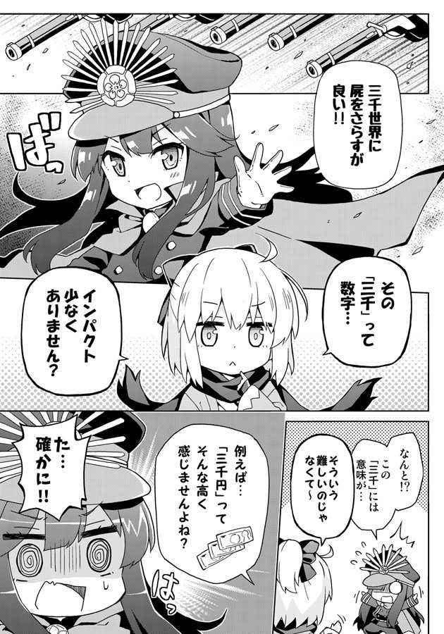 えふじーおー幼稚園2