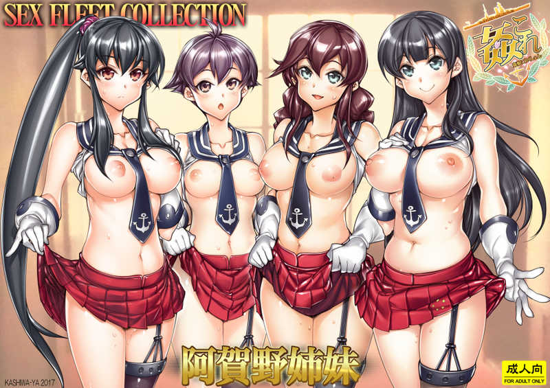 姦これ-SEX FLEET COLLECTION-阿賀野姉妹- [かしわ屋(ひよひよ)] 艦隊これくしょん-艦これ-