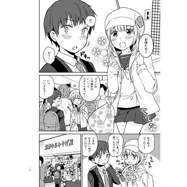 ミキの放課後-after school-