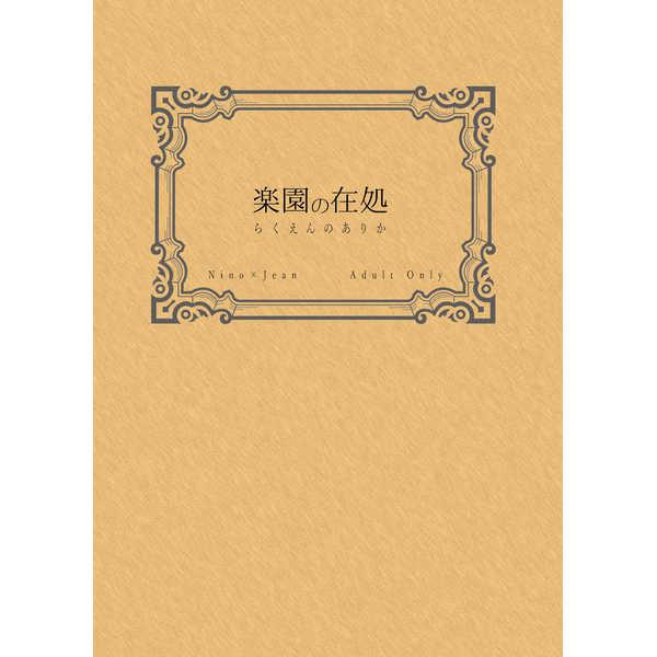楽園の在処 [no doubt(五十鈴)] ACCA13区監察課