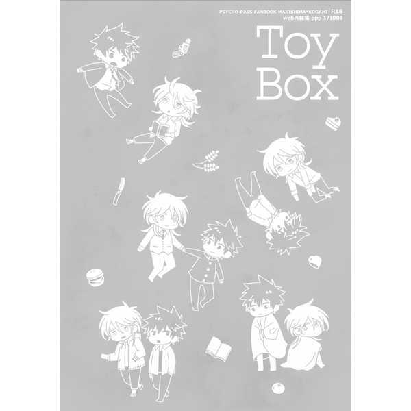 Toy Box [ppp(pyr)] PSYCHO-PASS サイコパス