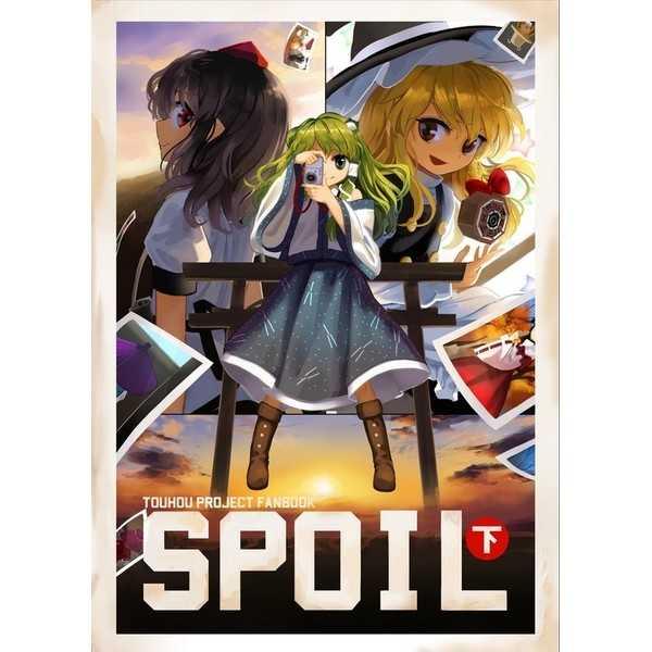 Spoil 下 [砂亭(砂(s73d))] 東方Project