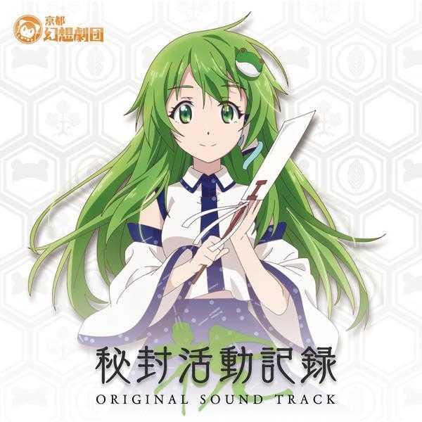 秘封活動記録-祝-Original Soundtrack