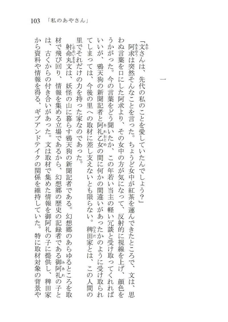 傀儡無情 東方×連城三紀彦短編集