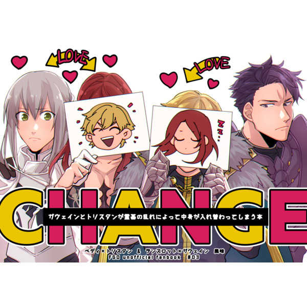 CHANGE [aice(ゆうや)] Fate/Grand Order