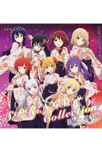 温泉むすめ ドラマCD Vol.1 『SPRiNGS Collection』