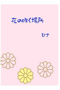 花の咲く場所