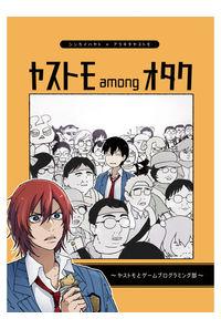 ヤストモ among オタク
