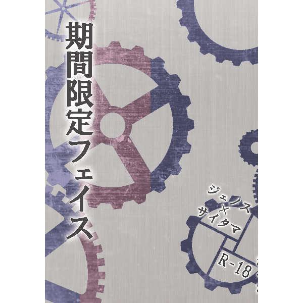期間限定フェイス [百歳雀(腐モノ書き45)] ワンパンマン