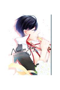 Next to You.[後編]