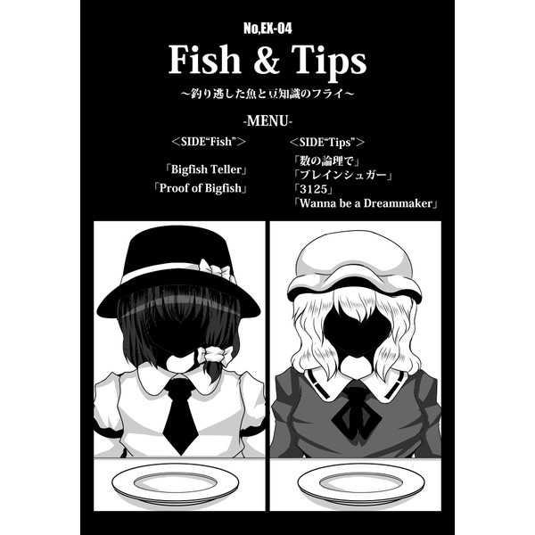 Fish & Tips [フレキシ -flexi-(tog.)] 東方Project