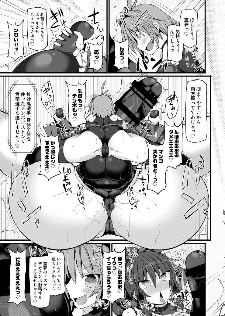 幻想郷フタナリチンポレスリングEcstasy 霊夢VS針妙丸