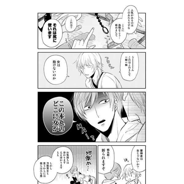 深海 染谷みほ 恋愛禁制 - とら...