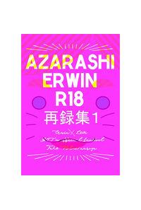 AZARASHIERWIN再録集1