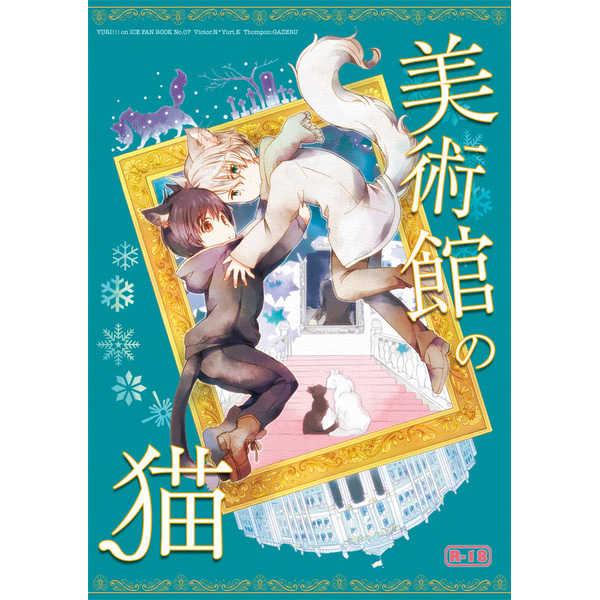 美術館の猫 [とむぽん(GAZERU)] ユーリ!!! on ICE
