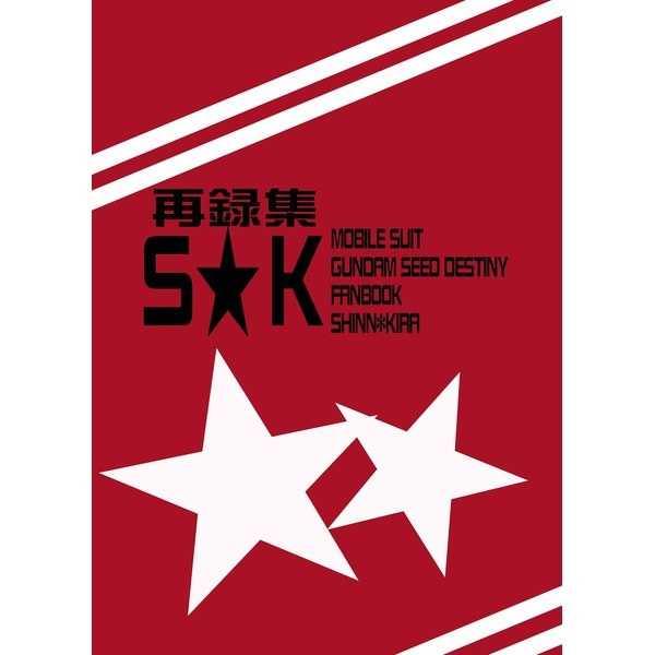 再録集SK [ZERO(和泉秋希良)] 機動戦士ガンダムSEED DESTINY