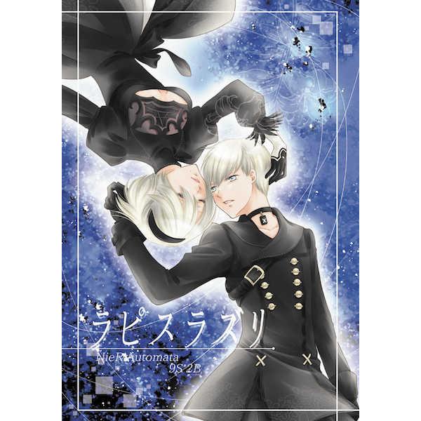 ラピスラズリ [楽園の空(浅見わか)] NieR:Automata