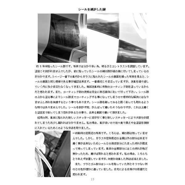 オーガスト公認車両の作り方 ~仕様変更編~