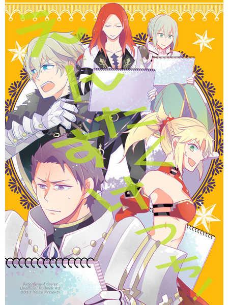 えんたくすけっち! [ヤッカ(きを)] Fate/Grand Order