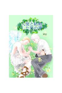天使と結婚した男の譚