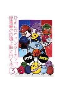 【イラストカード付き】ひよこがウィンターカップ総集編の応援上映に行く本3